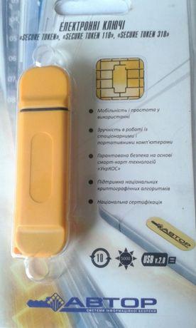 Цифровой электронный ключ Secure Token