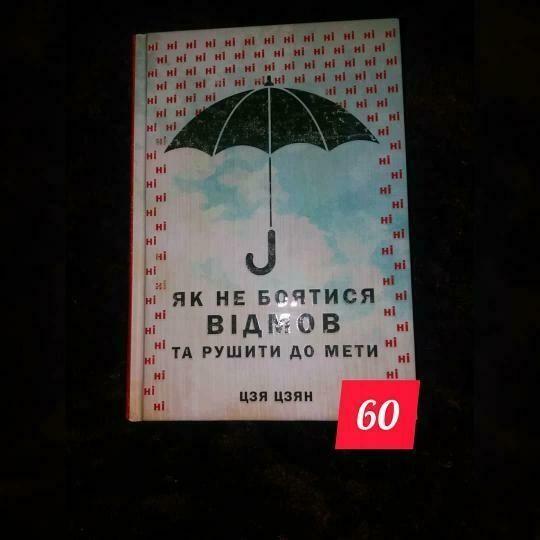 Книга Як не боятися відмов Малая Маньковка - изображение 1