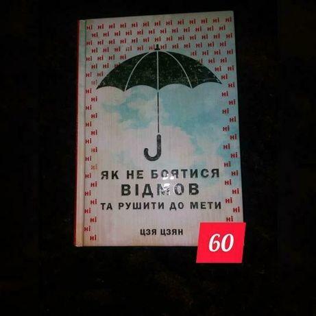 Книга Як не боятися відмов