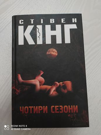 Стивен Кинг Четыре сезона (побег из Шоушенка)