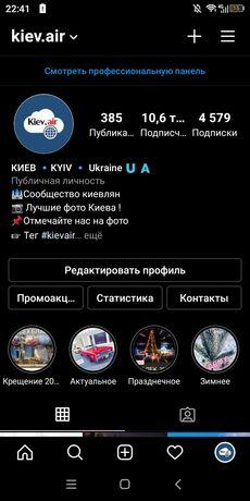 Продам Инстаграм группу kiev.air