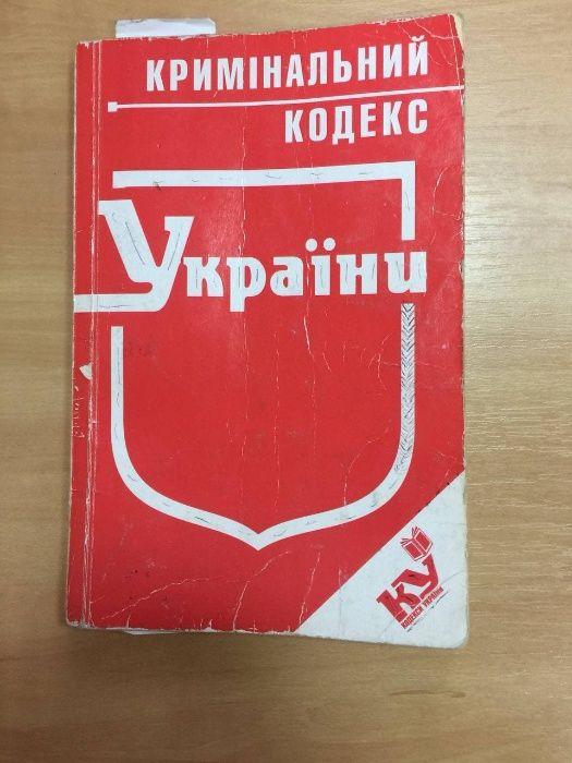 Кримінальний кодекс України 2009 Киев - изображение 1