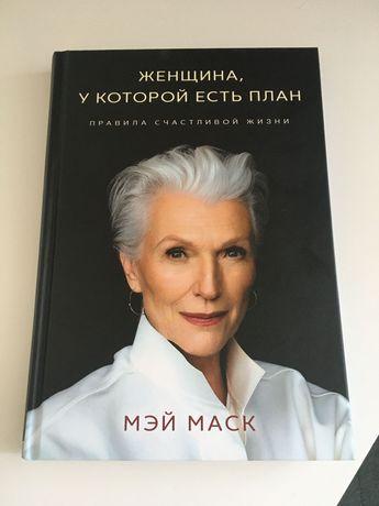 Продам книгу Мэй Маск