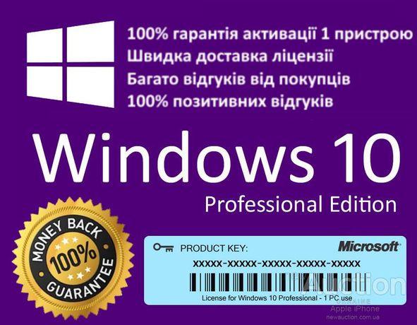 Лицензионные ключи Windows 10 PRO 86-64 bit