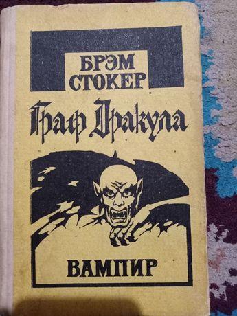 Брэм Стокер Граф Дракула Вампир, Киев, МП Радуга, 1992. Роман.