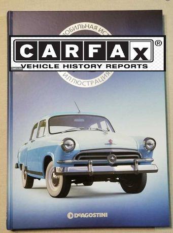 История автомобиля Карфакс провірка Car fax Carfax