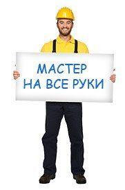 Муж на час / Мастер на все руки / Сантехник / Электрик