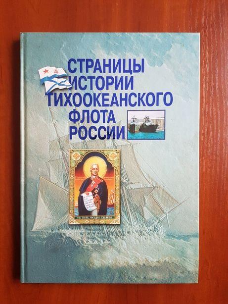 Книга Страницы истории тихоокеанского флота России