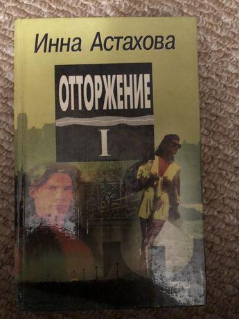 Книга Инна Астахова отторжение