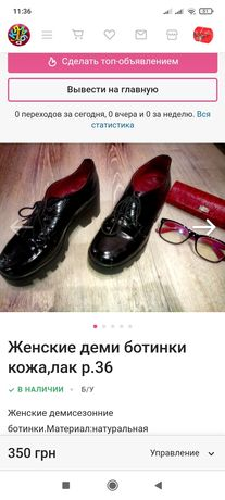 Женские деми ботинки р.36