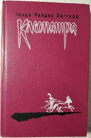 Хаггард Г.Р. Клеопатра. Владычица Зари. Романы. 590 с