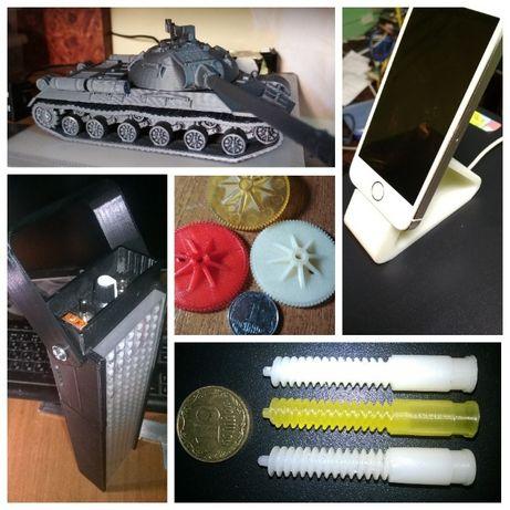 3D(Д) печать,3d моделирование.