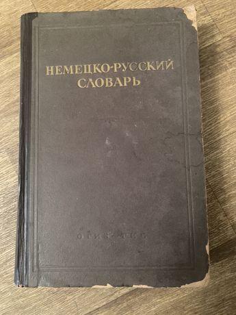 Немецко-русский словарь, 1947