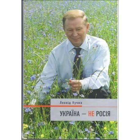 Книга Україна не Росія Україна не Россия Л.Кучма