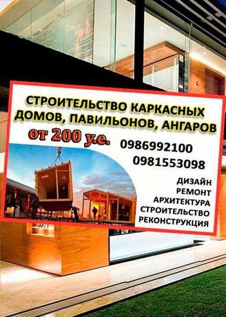 Строительство каркасных домов и коммерции в Одессе