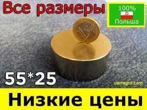 Неодимовый магнит 55/25-115кг, магниты  Польские N42. Консультация!