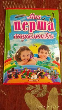 Енциклопедія для дітей
