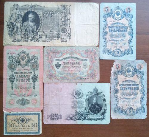 Царские банкноты 1905-1915г. (3, 5, 10, 25, 100 и 50 копеек)