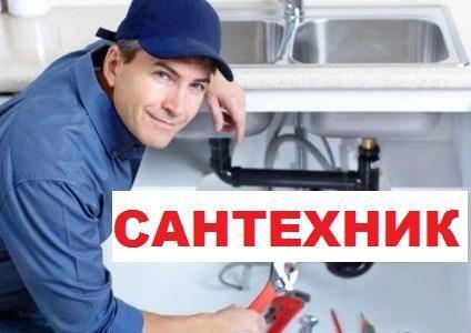 Сантехник-добросовестно выполнит сантех услуги и прочистку канализации