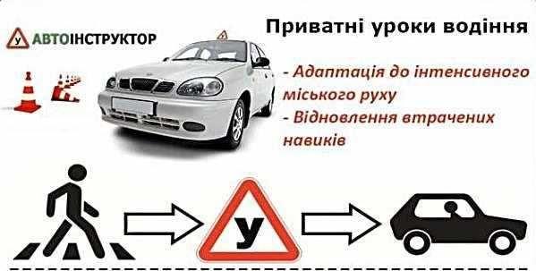 Інструктор з водіння, Приватні уроки , Автоінструктор