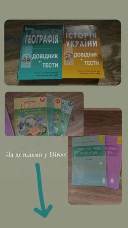 Книжки для підготовки до ЗНО