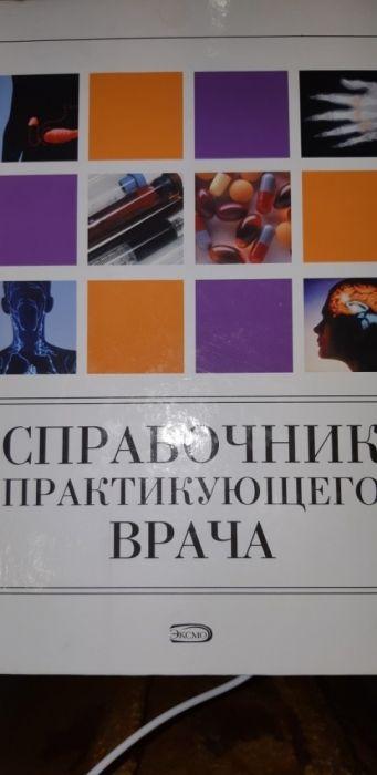 Справочник практикующего врача Кременчуг - изображение 1