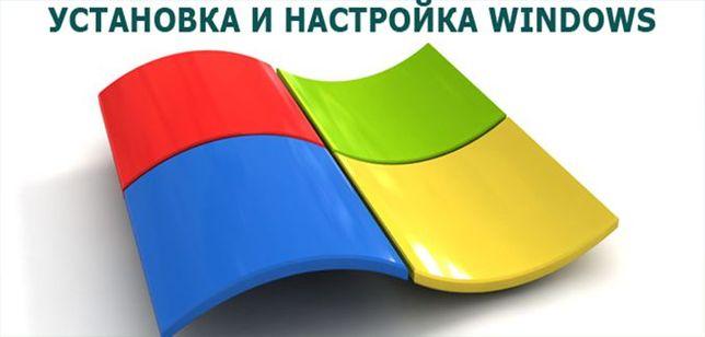 Установка Windows и программного обеспечения на дому