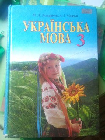Учебник Украинский язык 3 класс