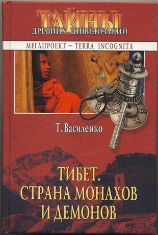Василенко Т.В. Тибет. Страна монахов и демонов