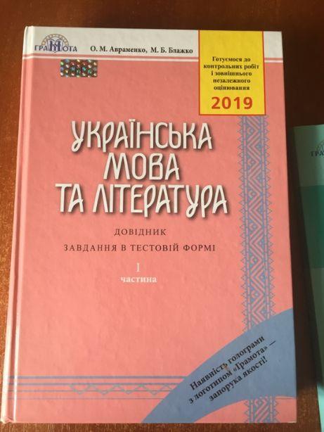 Довідник Українська мова та література