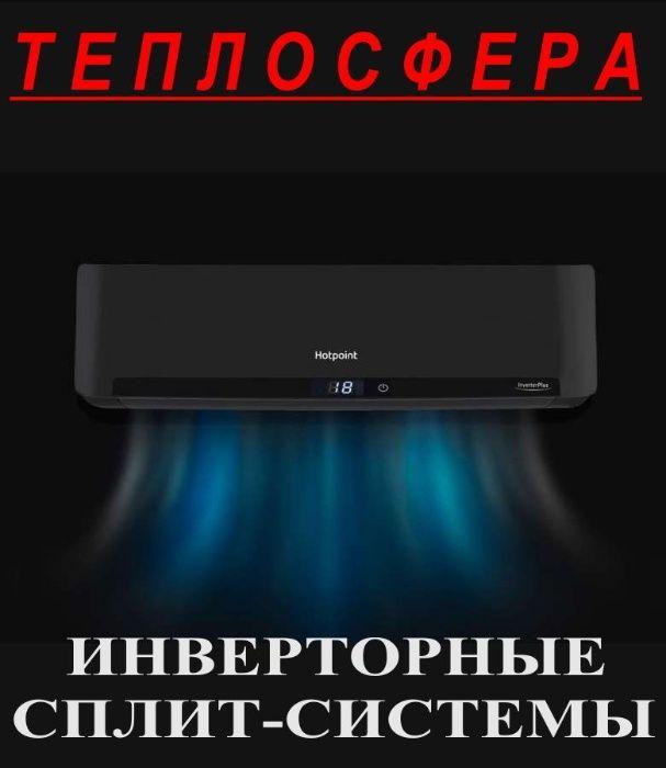 Инверторный кондиционер (инвертор, сплит-система) в Донецке 26000 руб Донецк - изображение 1