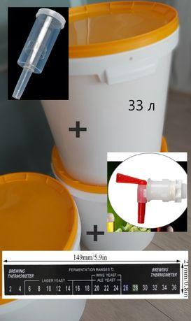 Ведро для брожения 33 л емкость с гидрозатвором краном и термометром