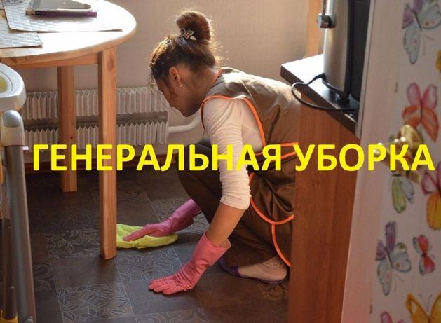 Генеральная уборка квартир домов все районы.без выходных