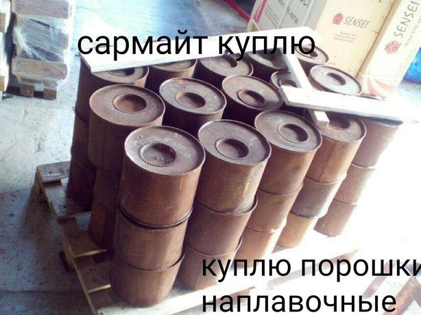 Порошки металические ПН.ПТ.ПГ и др.Сармайт