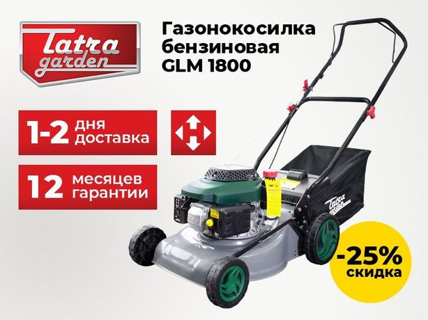 Гарантия 12 месяцев | Газонокосилка Татра Гарден GLM 1800