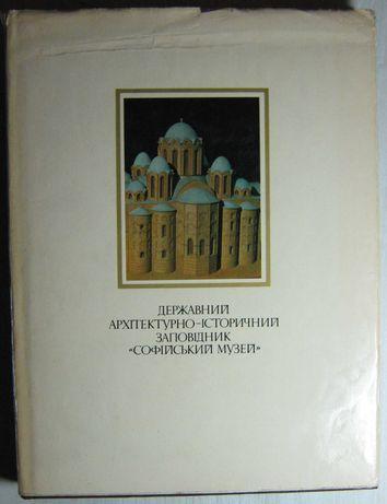 Державний архітектурно-історичний заповідник Софійський музей. 1984р.
