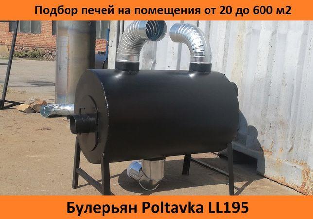 ВЕЧНАЯ! КПД 90%! Твердотопливная печь Булерьян Буржуйка Poltavka LL195