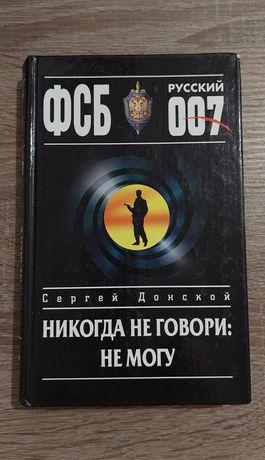 Книга детектив С.Донской Никогда не говори: не могу