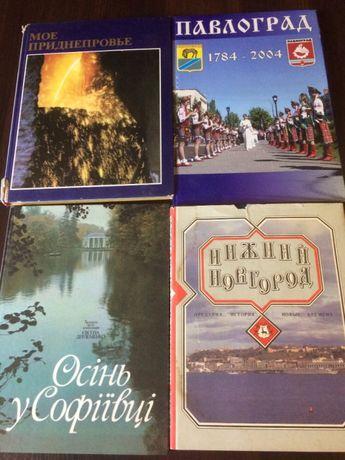 2 книги города: Мое Приднепровье, Осiнь у Софiiвцi.