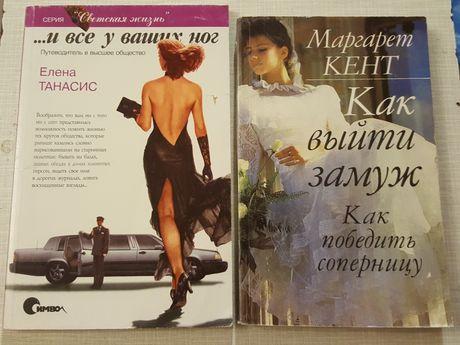 1 Книга И всё у ваших ног; 2 книга Как выйти замуж Как победить сопе..