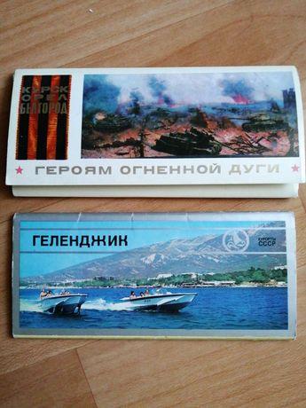 2 набора открыток