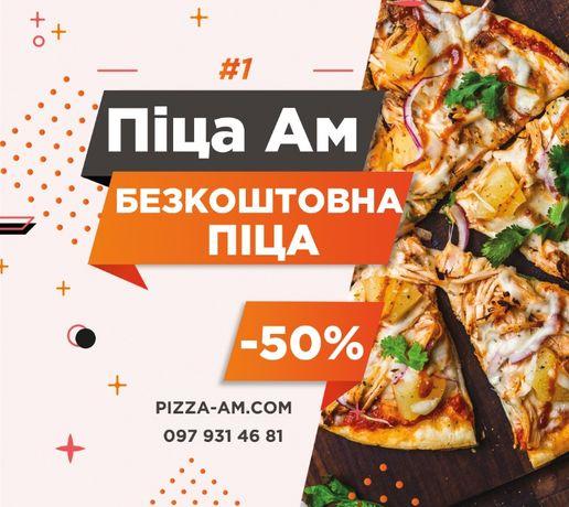 Доставка пиццы за 30 минут | Безкоштовна піца в подарунок