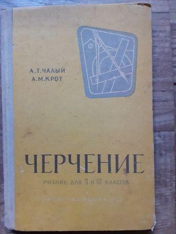 Черчение. Учебник для 9-10 кл. Чалый А.Т., Крот А.М. 1964.