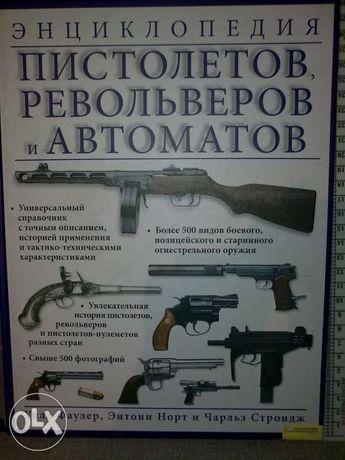 Книга Подарочное издание энциклопедия пистолетов, револьверов,автома