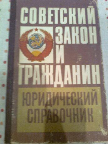 Советский закон и гражданин.Справочник. Академик Бабий. ч.1. 1987. К.