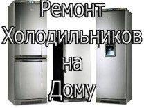 Ремонт Холодильників всіх марок без вихідних