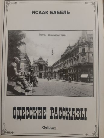Одесские рассказы Исаак Бабель