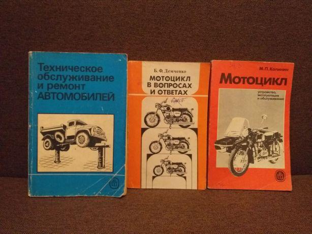 Техническое обслуживание Авто-Мото СССР 3 книги