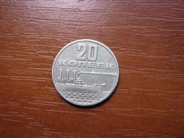 20 копеек 1917-1967 пятьдесят лет советской власти