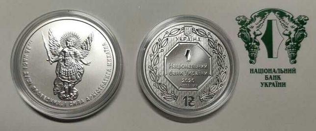 Монета архистратиг Михаил 2021год 1 унция серебро